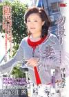 初撮り人妻ドキュメント 平由美子 五十一歳