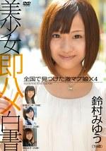 美少女即ハメ白書 13