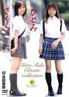 Garo Aida Classic collection さくら ひとみ