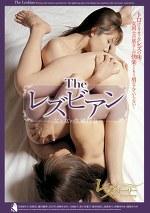 Theレズビアン 女と女の生殖行為