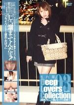 名古屋DeepLoversCollection03 業界デビュー娘がセックス初撮り