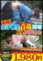 盗撮!女子○生 青姦現場 DX 4時間 19名