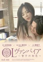 OLヴァンパイア ~智子の初恋~