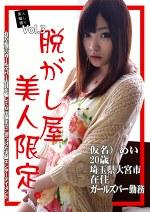 素人騙し撮り 脱がし屋 美人限定 Vol.3