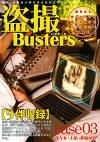 盗撮バスターズ 03