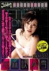 Room337#01森咲 小雪