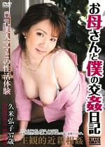 お母さんと僕の交姦日記 久米弘子37歳
