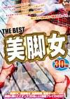 THE BEST 美脚女 30編