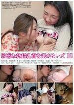 敏感な勃起乳首を舐めるレズ10