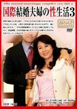 国際結婚夫婦の性生活 3