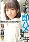 美少女即ハメ白書 14