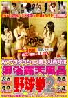 AVプロダクション美人社員対抗 混浴露天風呂野球拳2
