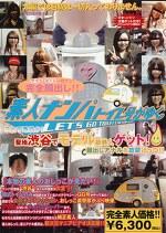 素人ナンパトイレ号がゆく これで最後か!聖地渋谷でモデル級美人ゲット!