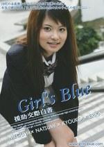Girl's Blue 援助交際白書 Vol.04
