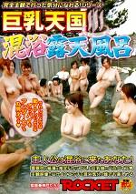 巨乳天国 混浴露天風呂