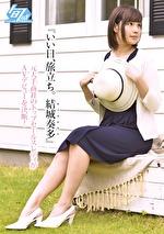 『いい日、旅立ち。 結城奏多』~元大手商社のトップセールスレディがAVデビューを決断!~