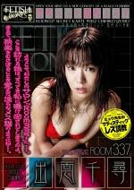 Room337#02出雲 千尋