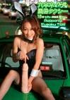 六本木でウワサの風俗タクシー 18歳 セクシー乗務員 姫