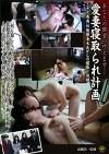 愛妻寝取られ計画 商社勤務A氏からの妻・亜由美さん(仮)二十五歳寝取り依頼