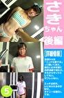 JKともだちネットワーク #05