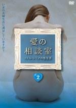 愛の相談室 ミドル・シニアの性生活2