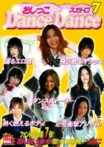 おしっこスカトロ Dance Dance 7