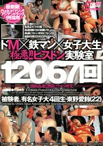 ドM×鉄マン×女子大生 極悪!!ピストン実験室 12067回