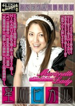 Marionette Lady#01 星川ヒカル