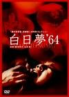 白日夢(1964)