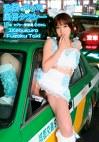 池袋でウワサの風俗タクシー 18歳 セクシー乗務員 心