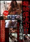 (秘)映像流出!! 不倫カップル淫行映像 美熟女厳選の巻 Vol.3