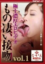 極上濃厚エロビデオ もの凄い接吻 vol.1