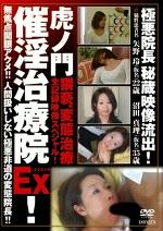 虎ノ門催淫治療院 Ex!