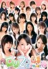 ロリ20人4時間すぺしゃる! Volume.2