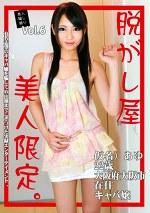 素人騙し撮り 脱がし屋 美人限定 Vol.6