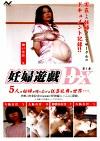 妊婦遊戯 DX 第1巻