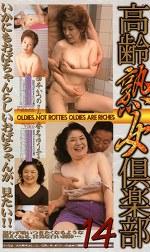 高齢熟女倶楽部14