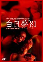 白日夢(1981)