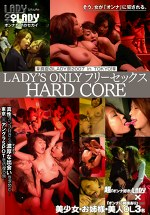 LADY'S ONLY フリーセックス HARD CORE
