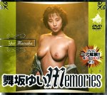舞坂ゆい Memories