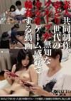 素人共同制作。ゆとり世代のグループが無知な少女をゲーム感覚で輪姦する動画