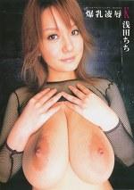 爆乳凌辱K 浅田ちち
