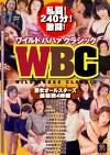WBC ワイルドババァクラシック 熟女オールスターズ最強戦4時間