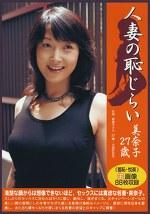 人妻の恥じらい 美奈子27歳