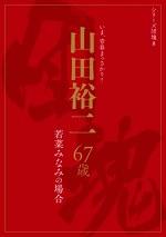 シリーズ団塊8 若菜みなみの場合 山田裕二 67歳