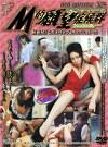 M的願望症候群 DVD EDITION 10