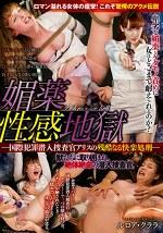 媚薬性感地獄 ―国際犯罪潜入捜査官アリスの残酷なる快楽処刑― ルロア・クララ