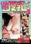 母乳奥様・授乳プレイコレクション3