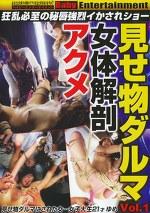 見せ物ダルマ 女体解剖アクメ Vol.1