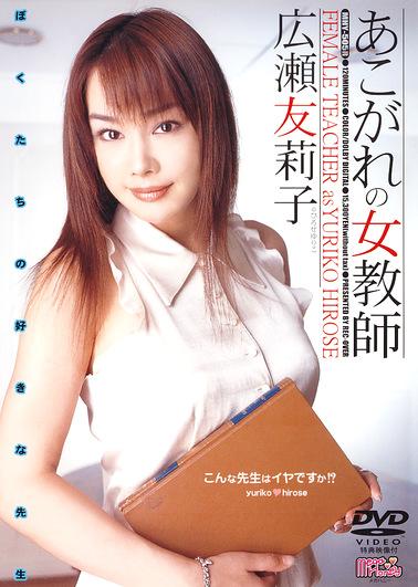 あこがれの女教師 広瀬友莉子